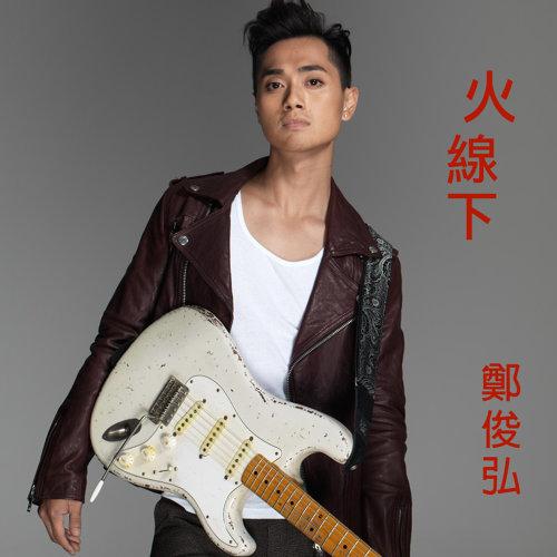 火線下 - TVB劇集 <火線下的江湖大佬> 主題曲
