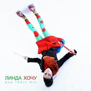 Хочу - Pop-Radio Mix