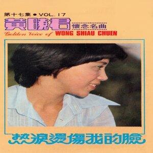 黃曉君, Vol. 17: 熱淚燙傷我的臉 (懷念名曲) - 修復版