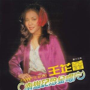 王芷蕾, Vol. 13 (南遊紀念金唱片) - 修復版