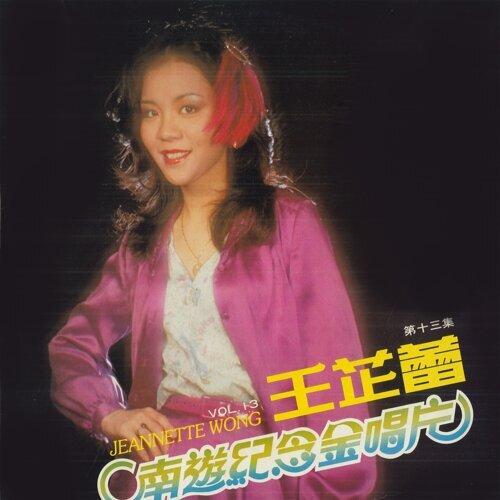 王芷蕾, Vol. 13 (南遊紀念金唱片)