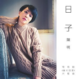 日子(電視劇《繼父回家》片尾曲)