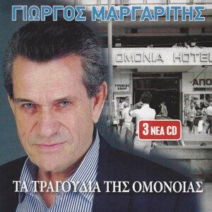 Ta Tragoudia tis Omonias