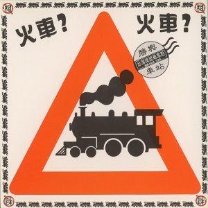 舊山線火車追想曲