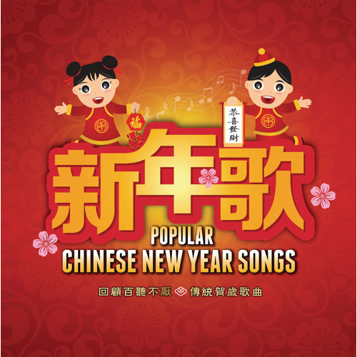 Popular Chinese New Year Songs