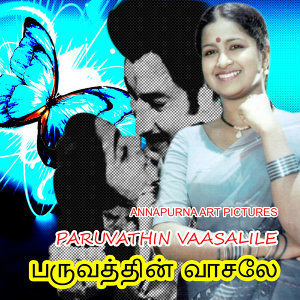 Paruvathin Vaasalile (Original Motion Picture Soundtrack)