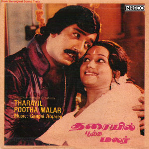 Tharayil Pootha Malar (Original Motion Picture Soundtrack)