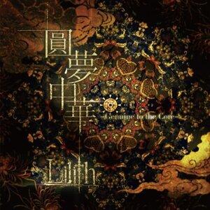円夢中華 -Genuine to the Core- (Yuanmengzhonghua -Genuine to the Core-)