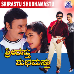 Srirastu Shubhamastu (Original Motion Picture Soundtrack)