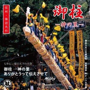 御柱─神の里─ (Onbasira kaminosato)