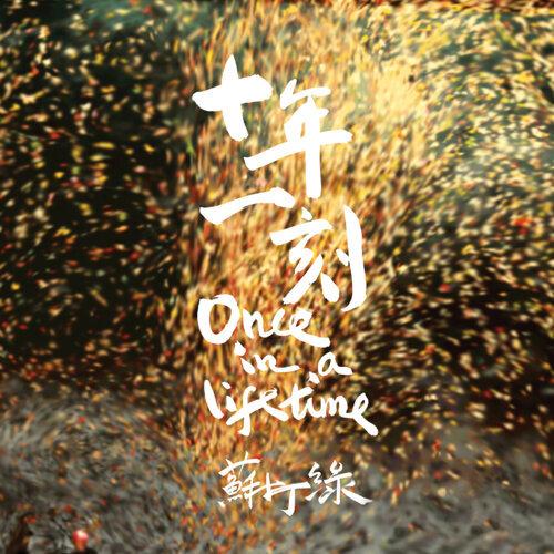 無眠 - Album Version