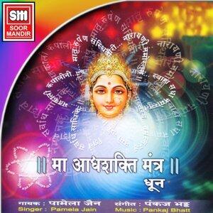 Maa Aadhyashakti Mantra - Dhun