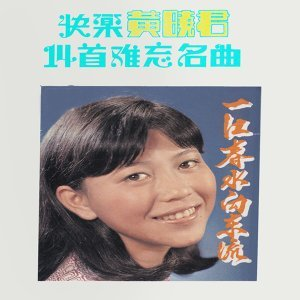 快樂黃曉君14首難忘名曲: 一江春水向東流 - 修復版