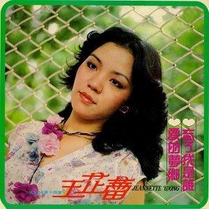 王芷蕾, Vol. 14: 愛的夢鄉 / 忘了我是誰 - 修復版