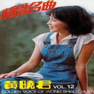 黃曉君, Vol. 12: 懷念名曲 - 修復版