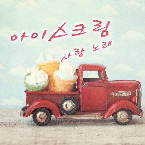冰淇淋的滋味 / 青春情歌合輯