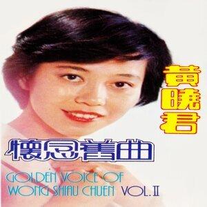 黃曉君, Vol. 2: 懷念舊曲 - 修復版