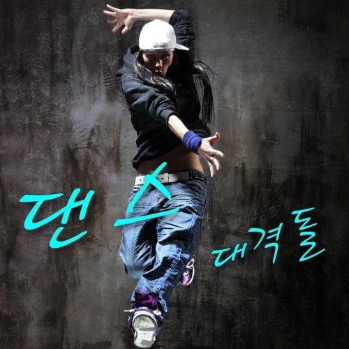 韓國流行街舞大亂鬥!