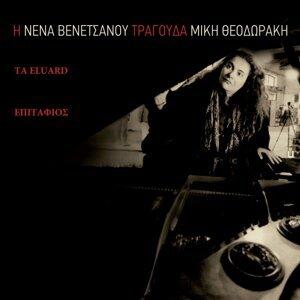 I Nena Venetsanou Tragouda Miki Theodoraki: Ta Eluard, Epitafios