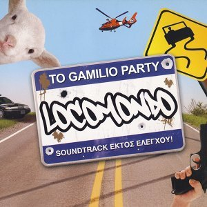 To Gamilio Party (Ektos Eleghou) - Original Motion Picture Soundtrack
