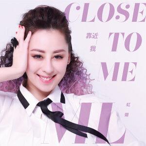 靠近我 (Close To Me)