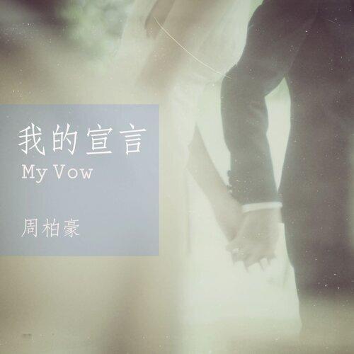 My Vow (我的宣言)