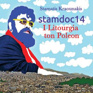 Stamdoc 14 - I Litourgia Ton Poleon