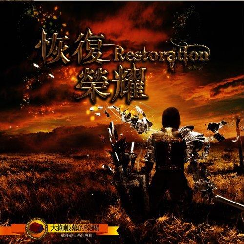 大衛帳幕的榮耀 : 恢復榮耀 Restoration