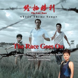 The Race Goes On - From Movie <The Last Race> Title Theme Song