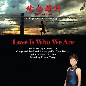 Love Is Who We Are - From Movie <The Last Race> Opening Song