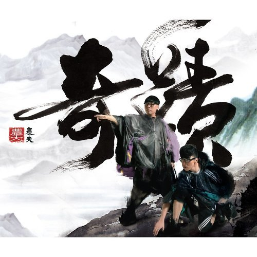 吹摯友feat.方大同 (C君)