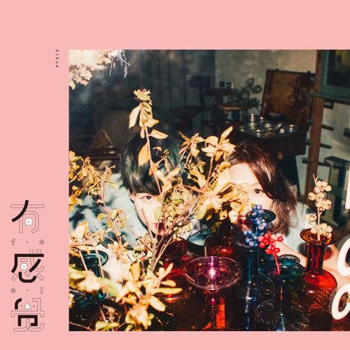 有感覺首張同名專輯 (F.E.E.L The First Album)