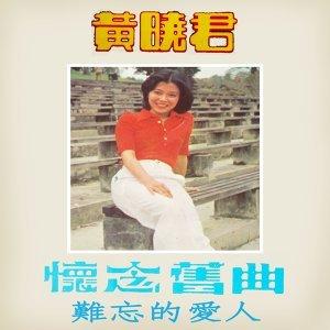 懷念舊曲: 難忘的愛人 - 修復版