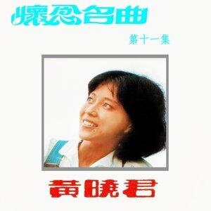 黃曉君, Vol. 11: 懷念名曲 - 修復版