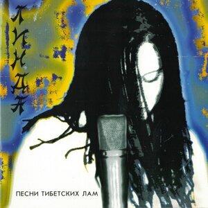 Песни тибетских лам - Remastered