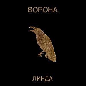 Ворона - Remastered