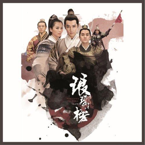 問天 - TVB劇集 <琅琊榜> 主題曲