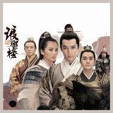 可以背負更多 - TVB劇集 <琅琊榜> 片尾曲 - TVB劇集 <琅琊榜> 片尾曲