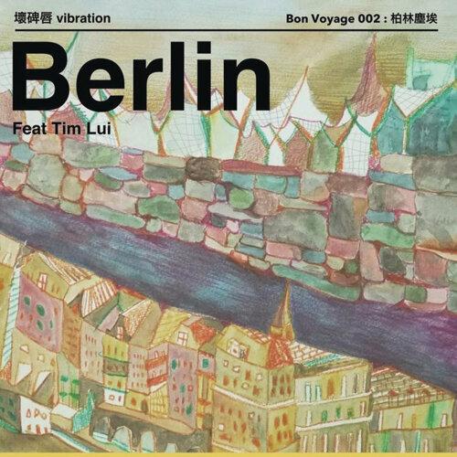柏林尘埃 feat. Tim Lui (Berlin Dust)