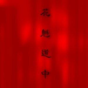 花魁道中 (oirandoutyuu)