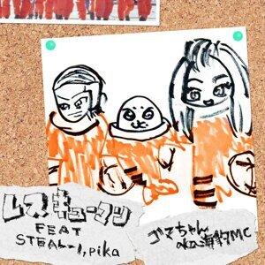 レスキューマン (feat. STEAL-I & pika) (Rescue man (feat. STEAL-I & pika))