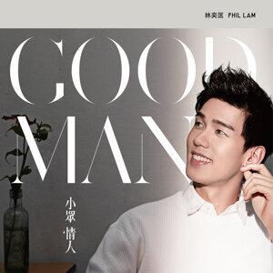 小眾情人 (Goodman)
