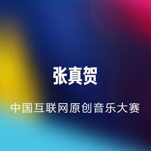 張真賀 - 中國互聯網原創音樂大賽