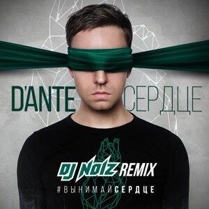 Сердце (DJ Noiz Remix)