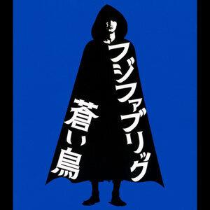 「悪夢探偵」公開記念限定盤 『蒼い鳥』