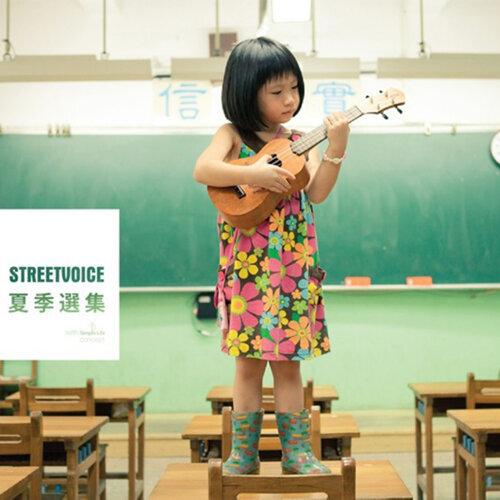 StreetVoice 夏季选集