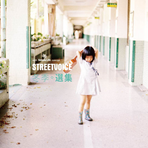 StreetVoice 冬季选集