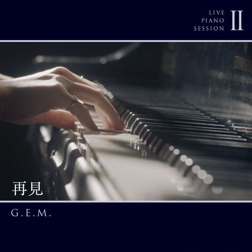 再見 - Live Piano Session II