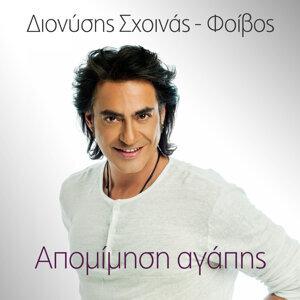 Apomimisi Agapis