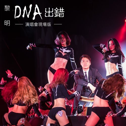 DNA出錯 - 2016演唱會現場版